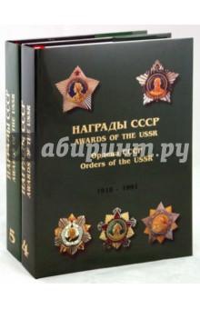 Награды СССР: справочник в 2-х томах