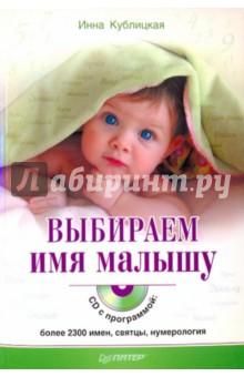 Выбираем имя малышу (+CD) - Инна Кублицкая