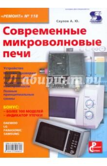 Современные микроволновые печи. №118 - А. Саулов