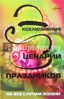 Купить Светлана Новожилова: Эксклюзивные сценарии праздников на все случаи жизни