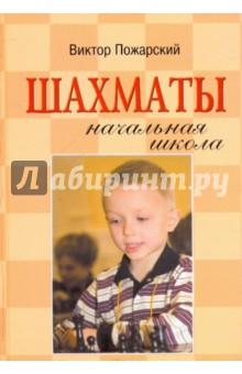 Шахматы: начальная школа - Виктор Пожарский