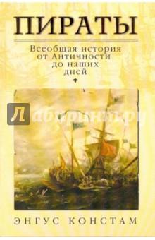 Пираты. Всеобщая история. От Античности до наших дней - Энгус Констам