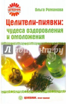 Целители-пиявки: чудеса оздоровления и омоложения - Ольга Романова