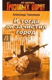 И тогда он зачистил город - Александр Тамоников