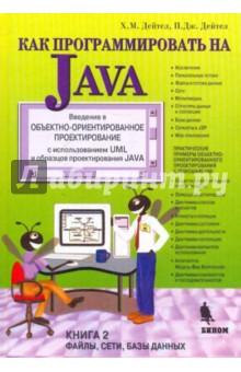 Как программировать на Java. Файлы, сети, базы данных - Дейтел, Дейтел