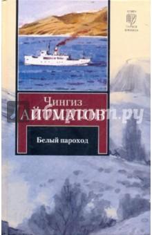 Белый пароход. Прощай, Гульсары!