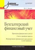 Юлия Леевик - Бухгалтерский финансовый учет. Учебное пособие обложка книги