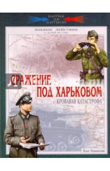 Сражение под Харьковом. Кровавая катастрофа. 12-28 мая 1942 года