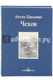 Степь - Антон Чехов
