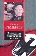 Юлиан Семенов - Семнадцать мгновений весны обложка книги