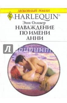 Наваждение по имени Анни (1989) - Энн Оливер