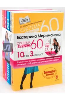 Вся система минус 60. Комплект из 5-ти книг (+ CD) - Екатерина Мириманова