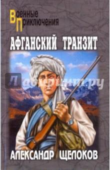 Афганский транзит - Александр Щелоков