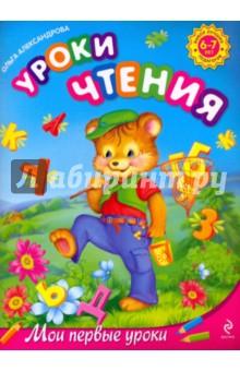 Уроки чтения: для детей 6-7 лет - Ольга Александрова