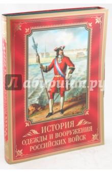 История одежды и вооружения российских войск - А. Висковатов