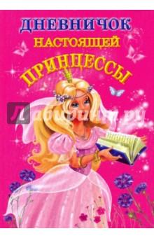 Дневничок настоящей принцессы - Валентина Дмитриева