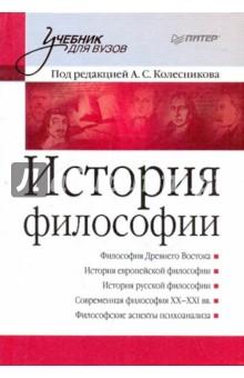 История философии. Учебник для вузов