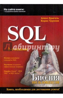 SQL. Библия пользователя