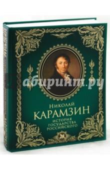 История государства Российского - Николай Карамзин