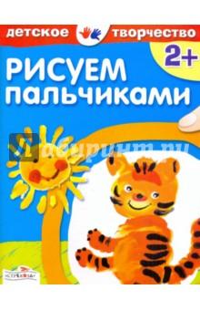 Детское творчество. Рисуем пальчиками - Т. Давыдова