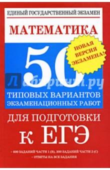 Математика: 50 типовых вариантов экзаменационных работ для подготовки к ЕГЭ - Власова, Шишкина, Латанова, Евсеева