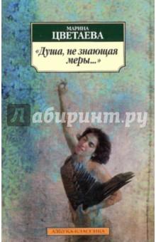 Душа, не знающая меры... - Марина Цветаева