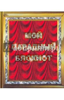 Купить Мусса Лисси: Мой парадный блокнот ISBN: 978-5-17-064173-4