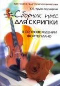 Светлана КрупаШушарина: Сборник пьес для скрипки в сопровождении фортепиано