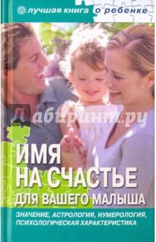 Имя на счастье для вашего малыша - Е. Успенская