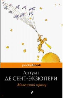 Купить Антуан Сент-Экзюпери: Маленький принц ISBN: 978-5-699-39535-4