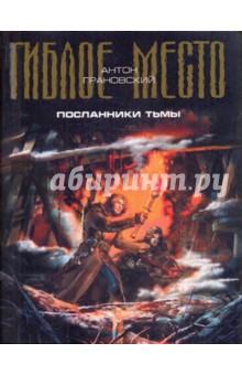 Посланники Тьмы - Антон Грановский