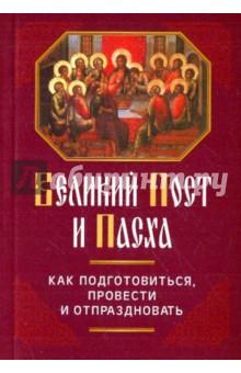 Великий Пост и Пасха: Как подготовиться - Ольга Глаголева