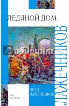 Купить Иван Лажечников: Ледяной дом ISBN: 978-5-17-063087-5