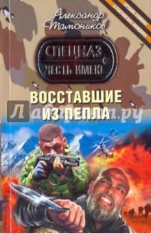 Восставшие из пепла - Александр Тамоников