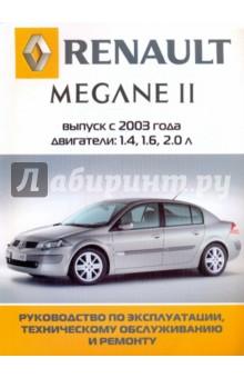 Renault Megane II: Руководство по эксплуатации, техническому обслуживанию и ремонту