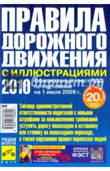 Правила дорожного движения Российской Федерации 2010 год