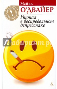 Утопая в беспредельном депрессняке - Майкл О`Двайер