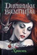 Лиза Смит: Дневники вампира! Ярость