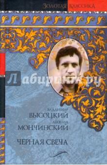 Черная свеча автор владимир высоцкий читать