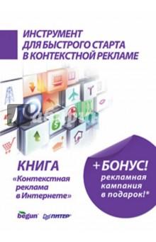 Учебник по контекстной рекламе купить