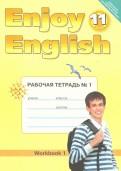 Биболетова, Бабушис, Снежко: Английский язык. 11 класс. Рабочая тетрадь №1 к учебнику