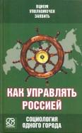 Басаргин, Федоров, Баскакова: Как управлять Россией. Социология одного города