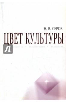 Цвет культуры: психология, культурология, физиология - Николай Серов