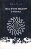 Петрова, Петрова - Творческие решения в бизнесе обложка книги