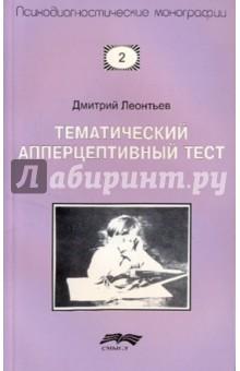 Тематический апперцептивный тест - Д. Леонтьев