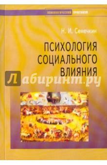 Психология социального влияния - Николай Семечкин