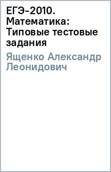 ЕГЭ-2010. Математика: Типовые тестовые задания - Александр Ященко