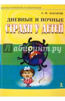 Дневные и ночные страхи у детей - Александр Захаров