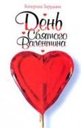 Екатерина Зарудина - День святого Валентина обложка книги