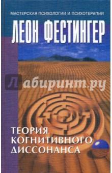 Теория когнитивного диссонанса - Леон Фестингер